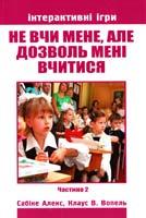 Алекс Сабіне, Вопель Клаус В. Не вчи мене, але дозволь мені вчитися: Інтерактивні ігри. Частина 2 978-966-395-372-4