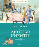 Толстой Алексей Детство Никиты 978-5-389-06697-7