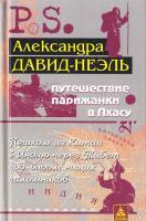 Давид-Неэль Александра Путешествие парижанки в Лхасу 978-5-94698-233-7