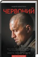 Кокотюха Андрій Червоний 978-617-12-1475-0