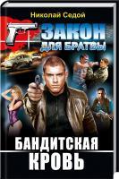 Седой Николай Бандитская кровь 978-617-08-0293-4