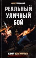 Поповский Андрей Реальный уличный бой. Книга-ультиматум 978-5-699-48334-1