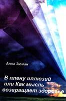 Зюман Анна В плену иллюзий или Как мысль возвращает здоровье 978-5-91078-191-1