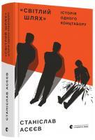 Асєєв Станіслав «Світлий Шлях»: історія одного концтабору 978-617-679-854-5