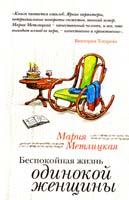 Метлицкая Мария Беспокойная жизнь одинокой женщины 978-5-699-54774-6