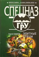 Сергей Самаров Элитные спецы 978-5-699-13986-6