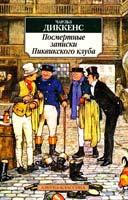Диккенс Чарльз Посмертные записки Пиквикского клуба 978-5-389-04565-1
