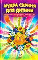 Укл. Л. В. Яковенко Мудра скриня для дитини: Молодший дошкільний вік 978-617-591-003-0