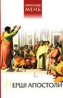 Мень Олександр Перші апостоли 978-966-395-015-0