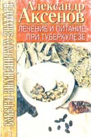 Аксенов Александр Лечение и питание при туберкулезе 5-17-009783-2