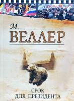 Веллер Михаил Срок для президента 978-5-271-41305-6