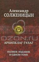 Александр Солженицын Архипелаг ГУЛАГ 978-5-9922-0463-6