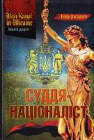 Зварич Ігор MEIN KAMPF IN UKRAINE. Суддя-націоналіст 978-966-97337-6-4