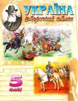Україна. Історичний атлас. 5 клас 978-966-8804-69-4