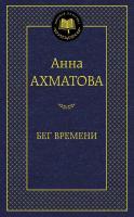 Ахматова Анна Бег времени 978-5-389-08080-5