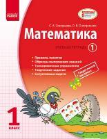Скворцова С.А., Оноприенко О.В. Математика. 1 класс. Учебная тетрадь. В 3 частях (часть 1)