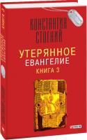 Стогний Константин Утерянное Евангелие. Книга 3 978-966-03-8435-4