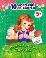 Каспарова Юлія Непослушные тарелки + дневничок читателя. Серия
