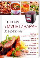 Семенова С. сост. Готовим вмультиварке. Все режимы 978-966-14-8760-3