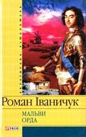 Іваничук Роман Мальви; Орда 966-03-3550-4