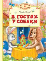Козлов Сергей В гостях у собаки 978-5-389-02135-8