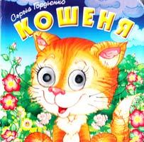 Гордієнко Сергій Кошеня. (картонка)