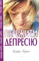 Гермес Джеймс Кетрин Пережити депресію: Християнський підхід 978-966-395-324-3