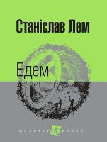 Станіслав Лем Едем 978-966-10-4766-1