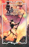Брайан Дуглас Конан и воин из пророчества 5-17-041428-5