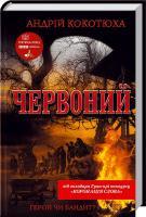 Кокотюха Андрій Червоний 978-966-14-3875-9