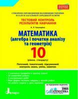Гальперіна А.Р. Тестовий контроль результатів навчання. 10 клас. Математика (алгебра і початки аналізу та геометрія). Рівень стандарту