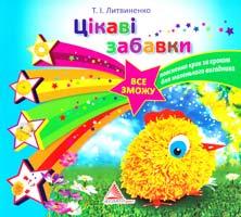Литвиненко Тетяна Цікаві забавки 978-617-594-043-3
