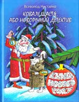Нестайко Всеволод Ковалі щастя, або Новорічний детектив 978-966-444-346-0