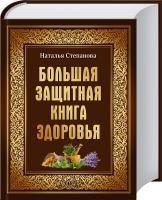 Степанова Наталья Большая защитная книга здоровья 978-617-12-0874-2