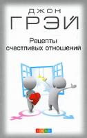 Джон Грэй Рецепты счастливых отношений 978-5-399-00074-9