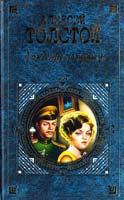 Толстой Алексей Хождение по мукам: Роман в 3-х книгах 5-699-07178-4