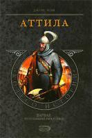 Джон Мэн Аттила 5-699-19812-1