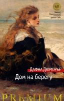 Дюморье Дафна Дом на берегу 978-5-389-10712-0