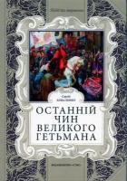 Коваленко Сергій Останній чин Великого Гетьмана 978-966-96849-5-0