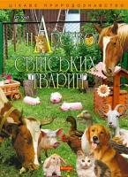 Клід Ірина Олексіївна Царство свійських тварин 978-966-10-3471-5