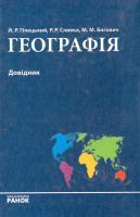 Йосип Гілецький, Роман Сливка, Михайло Богович Географія. Довідник. 978-966-08-2610-6