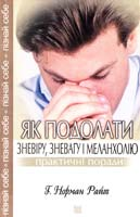 Райт Норман Г. Як подолати зневіру, зневагу і меланхолію. Практичні поради 978-966-395-097-6