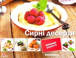 Альхабаш О. Сирні десерти 978-617-570-148-5