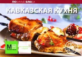 Составитель Ройтенберг Ирина Кавказская кухня 978-5-8029-2618-5