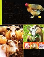 Рублев Сергей Лучшая книга фермера-животновода 978-5-386-02131-3