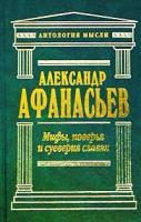 Александр Афанасьев Мифы, поверья и суеверия славян. Том 1 5-7921-0568-5, 5-699-00849-7