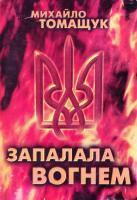 Томащук Михайло Запалала вогнем