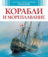 Малов Владимир Корабли и мореплавание 978-5-389-06206-1