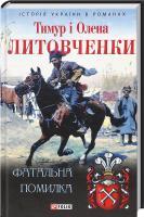 Литовченки Тимур і Олена Фатальна помилка 978-966-03-7213-9