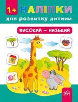 Конобевська Ольга Наліпки для розвитку дитини. Високий - низький (+ наклейки) 978-966-284-216-6
